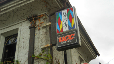 f:id:kabutoyama-tigers:20120506211451j:image