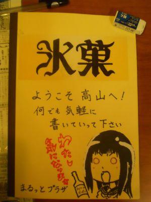 f:id:kabutoyama-tigers:20120506211455j:image
