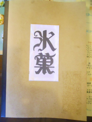 f:id:kabutoyama-tigers:20120523123407j:image