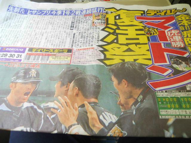 f:id:kabutoyama-tigers:20120605202530j:image