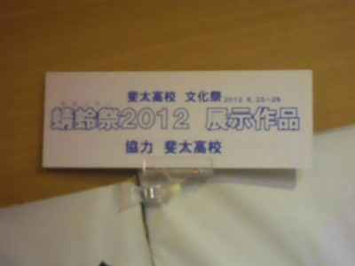 f:id:kabutoyama-tigers:20120724192842j:image