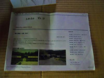 f:id:kabutoyama-tigers:20120806185333j:image