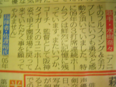 f:id:kabutoyama-tigers:20121001165533j:image
