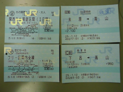 f:id:kabutoyama-tigers:20130113110255j:image
