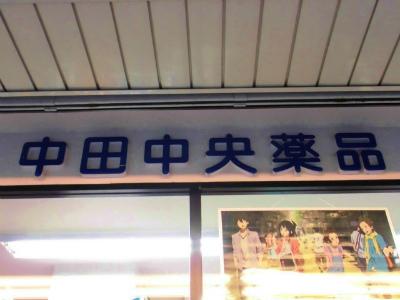 f:id:kabutoyama-tigers:20130113112448j:image