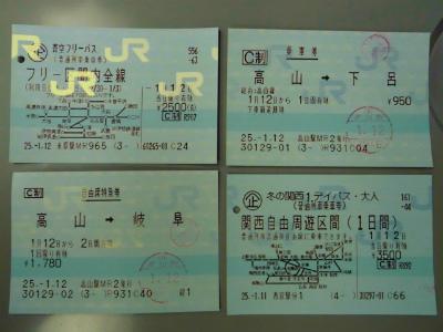 f:id:kabutoyama-tigers:20130113113350j:image
