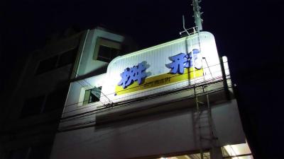 f:id:kabutoyama-tigers:20130217194307j:image