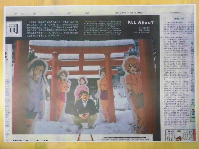f:id:kabutoyama-tigers:20130325140213j:image