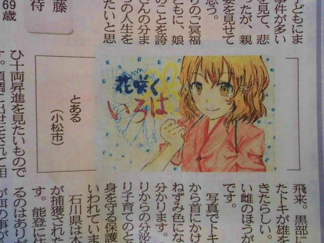 f:id:kabutoyama-tigers:20130328162544j:image
