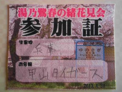 f:id:kabutoyama-tigers:20130430124801j:image