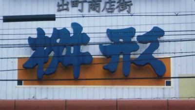f:id:kabutoyama-tigers:20130716205220j:image