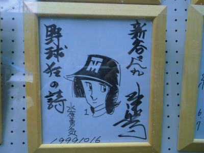 f:id:kabutoyama-tigers:20130917133553j:image