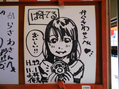 f:id:kabutoyama-tigers:20131020130131j:image