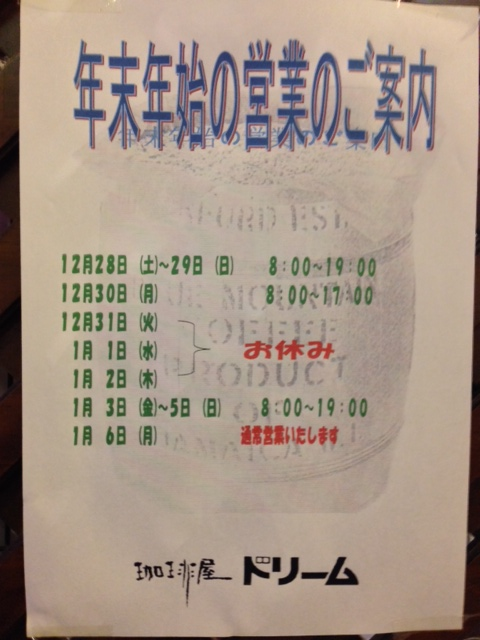 f:id:kabutoyama-tigers:20131227200301j:image