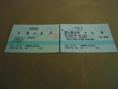 f:id:kabutoyama-tigers:20140324202600j:image