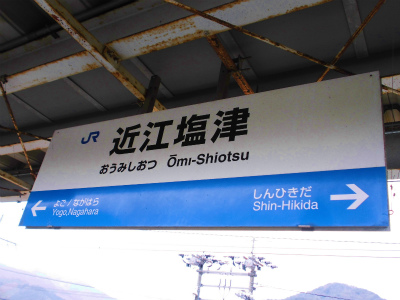 f:id:kabutoyama-tigers:20140330182903j:image