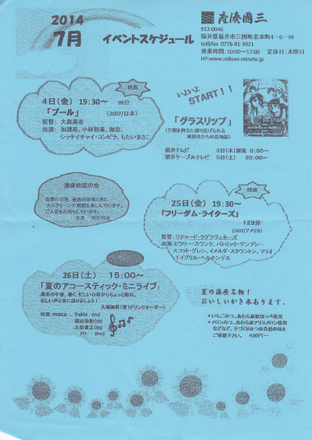 f:id:kabutoyama-tigers:20140806192059j:image:w640