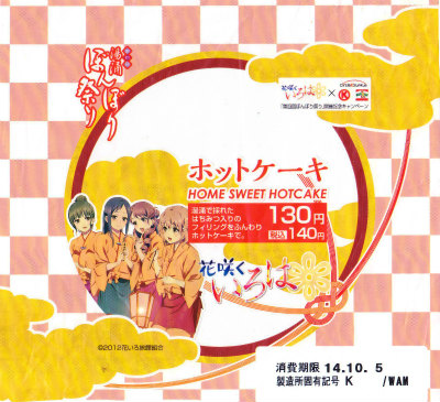 f:id:kabutoyama-tigers:20141005184116j:image