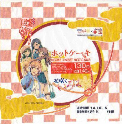 f:id:kabutoyama-tigers:20141005184117j:image