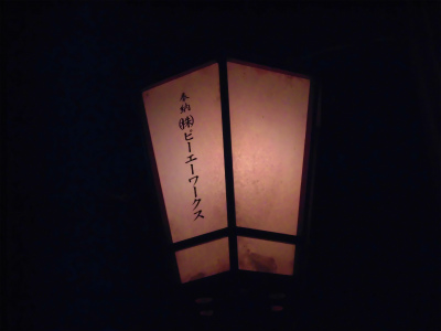 f:id:kabutoyama-tigers:20141015114137j:image