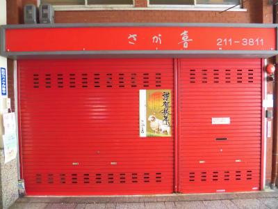 f:id:kabutoyama-tigers:20150112192816j:image