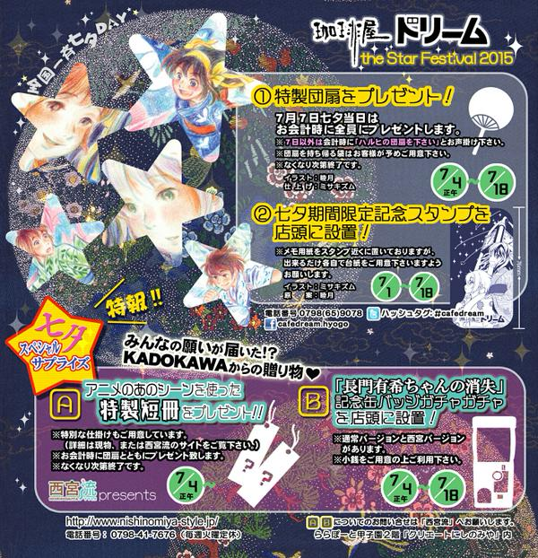 f:id:kabutoyama-tigers:20150704070554j:image