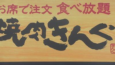 f:id:kabutoyama-tigers:20160217174626j:image