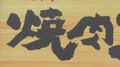f:id:kabutoyama-tigers:20160217174628j:image