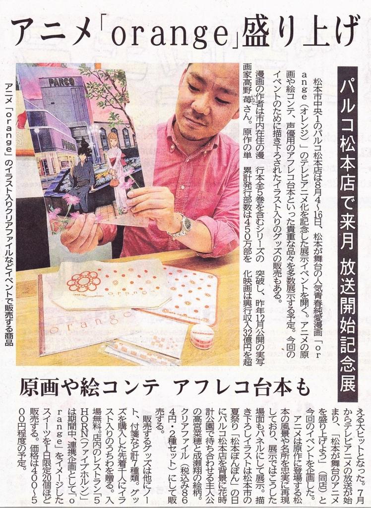 f:id:kabutoyama-tigers:20160808145531j:plain