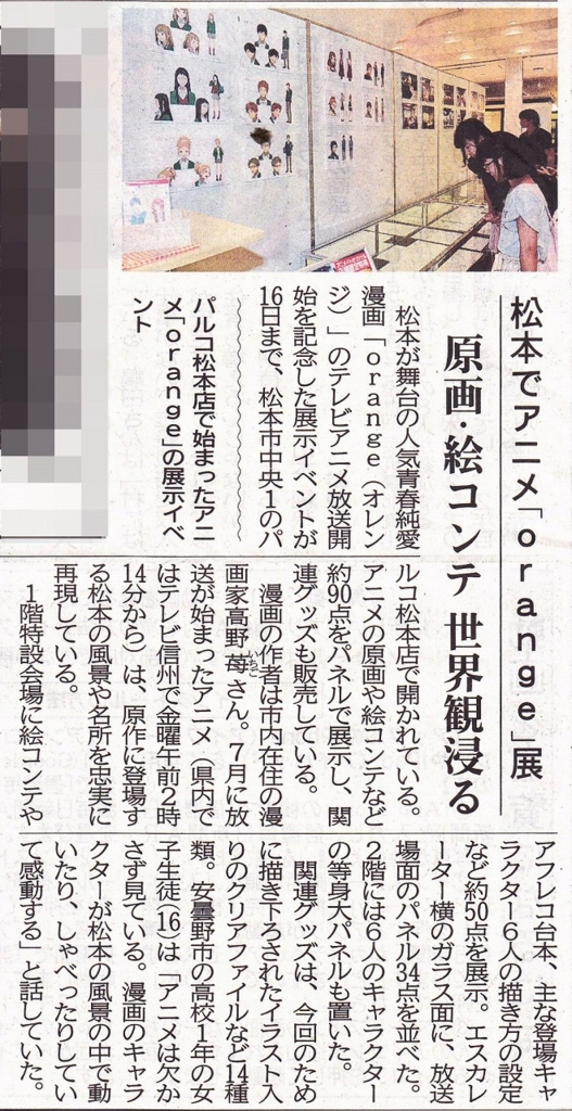f:id:kabutoyama-tigers:20160808145549j:plain