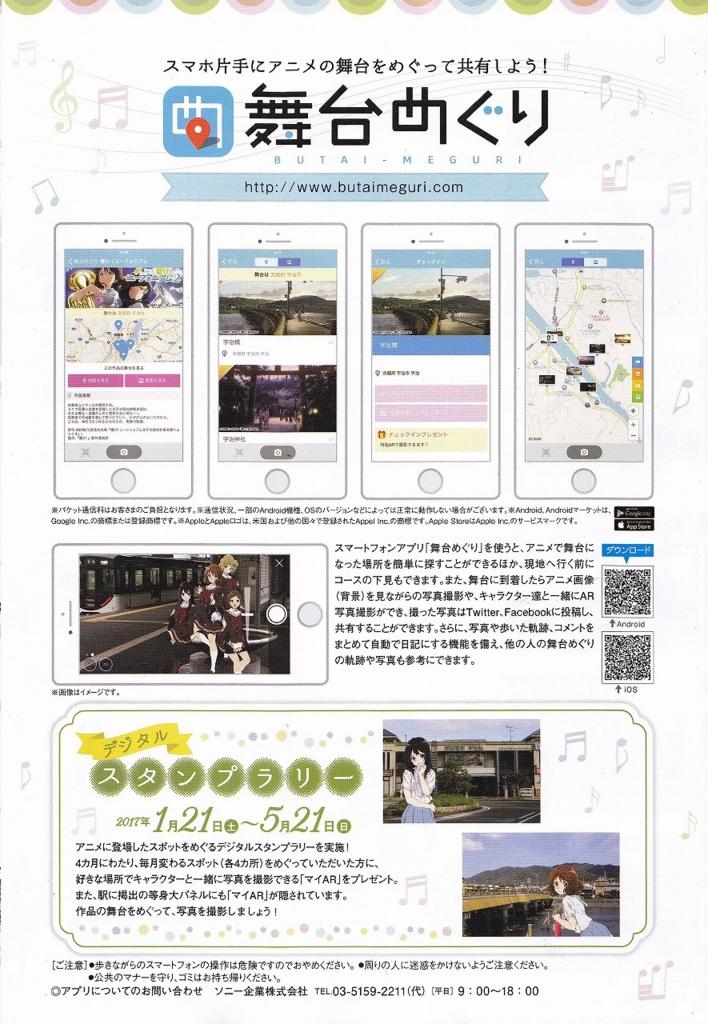 f:id:kabutoyama-tigers:20170121064200j:plain