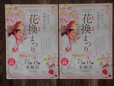 f:id:kabutoyama-tigers:20170417191647j:plain