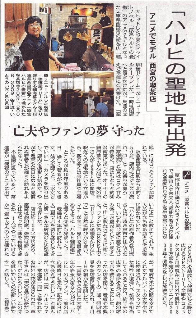 f:id:kabutoyama-tigers:20170702131106j:plain