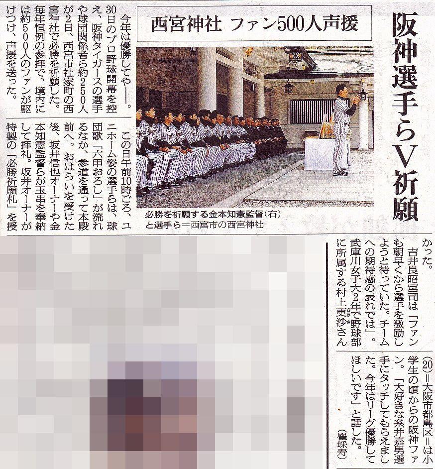 f:id:kabutoyama-tigers:20180321133241j:plain