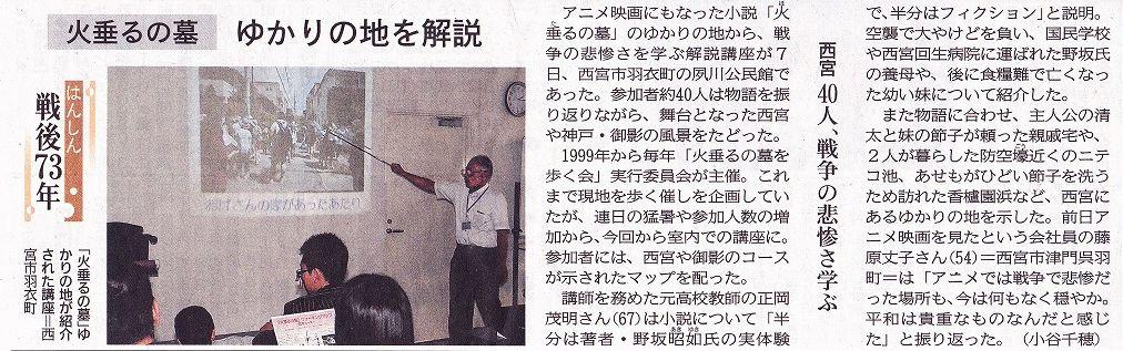 f:id:kabutoyama-tigers:20180809162635j:plain