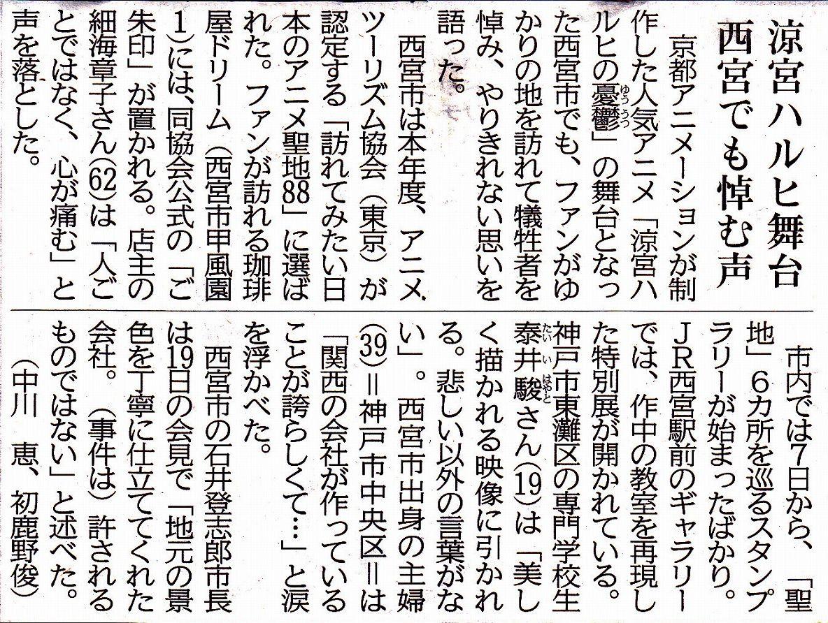 f:id:kabutoyama-tigers:20190731161117j:plain
