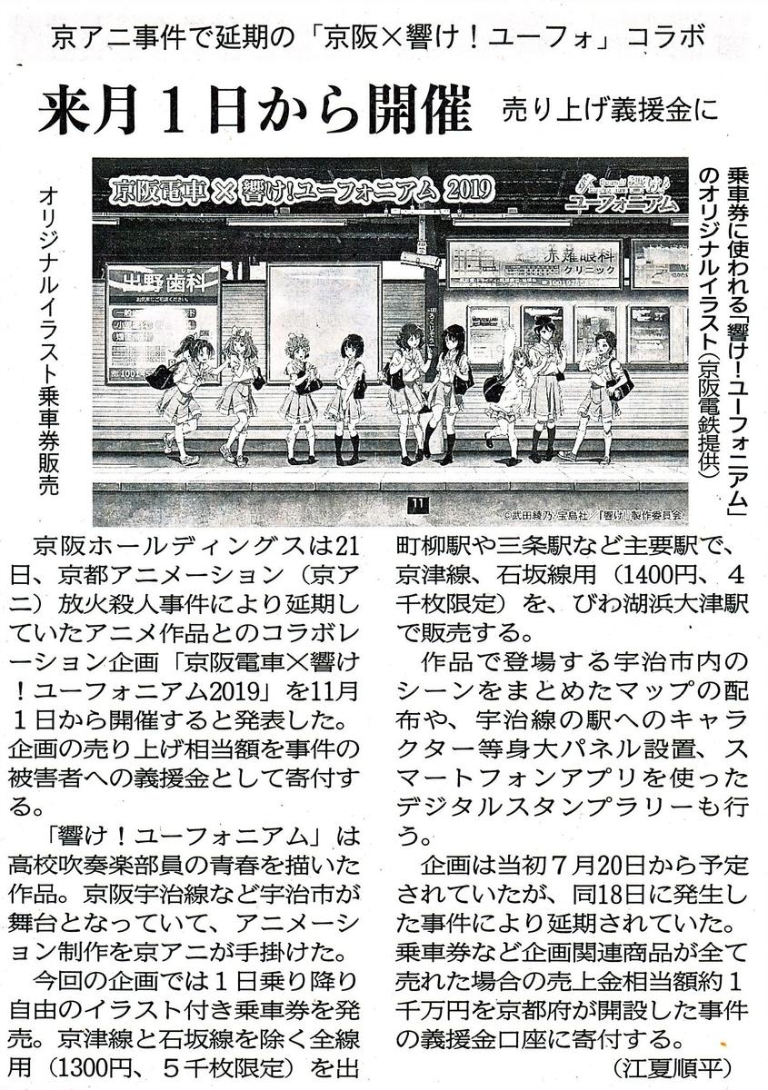f:id:kabutoyama-tigers:20191031203306j:plain