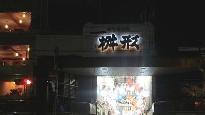 f:id:kabutoyama-tigers:20191216152228j:plain