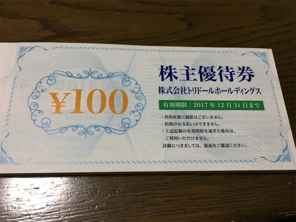 f:id:kabuyuutai:20161129001439j:image