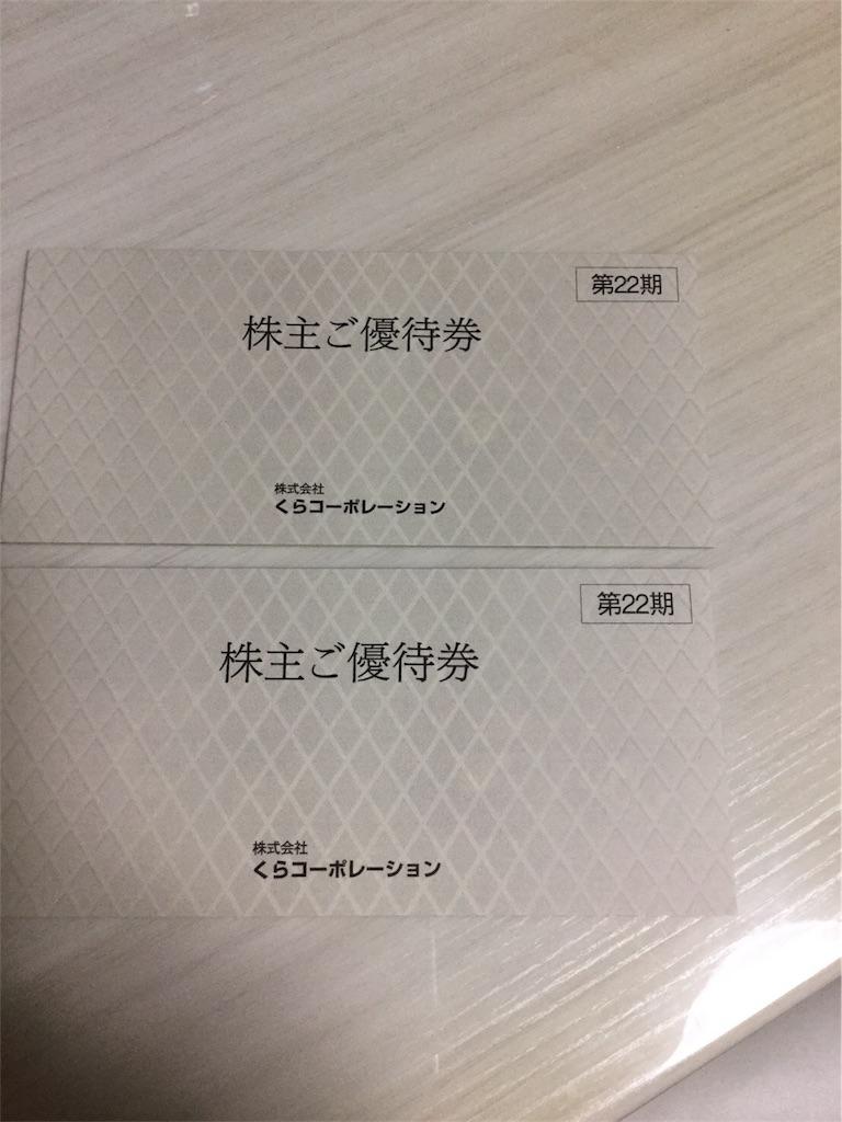 f:id:kabuyuutai:20170715182714j:image