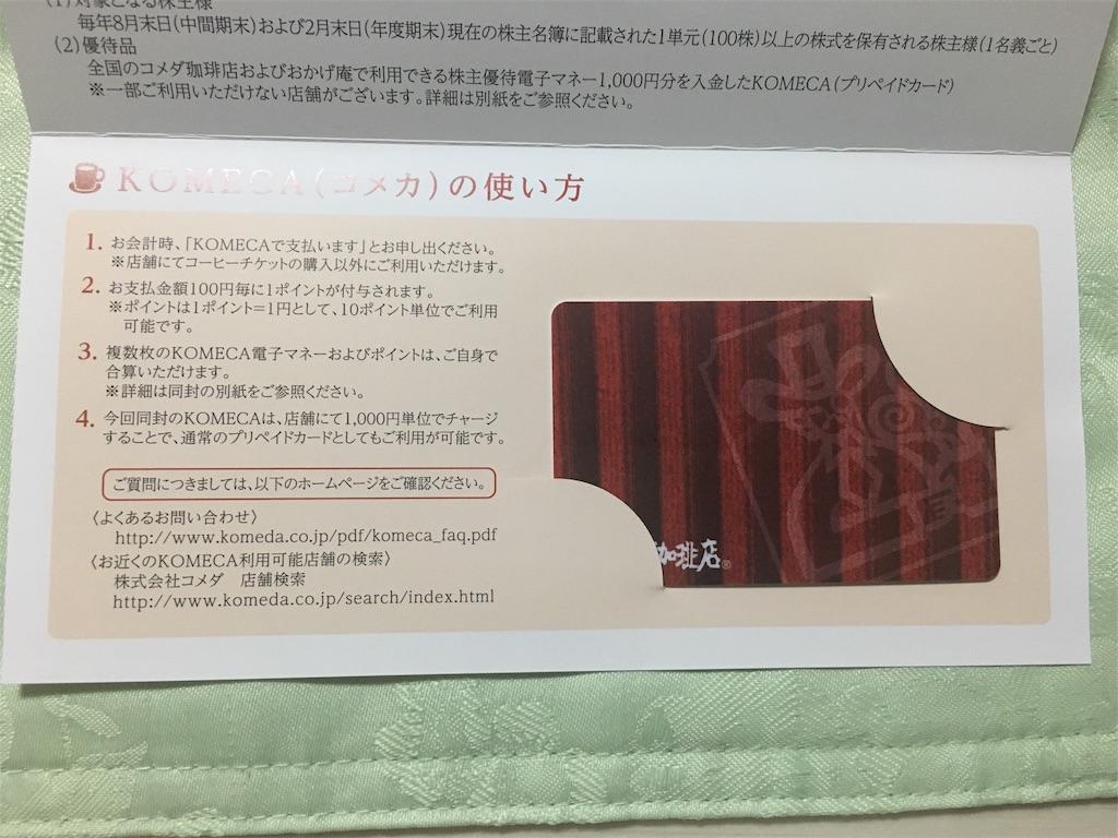 f:id:kabuyuutai:20171127205826j:image