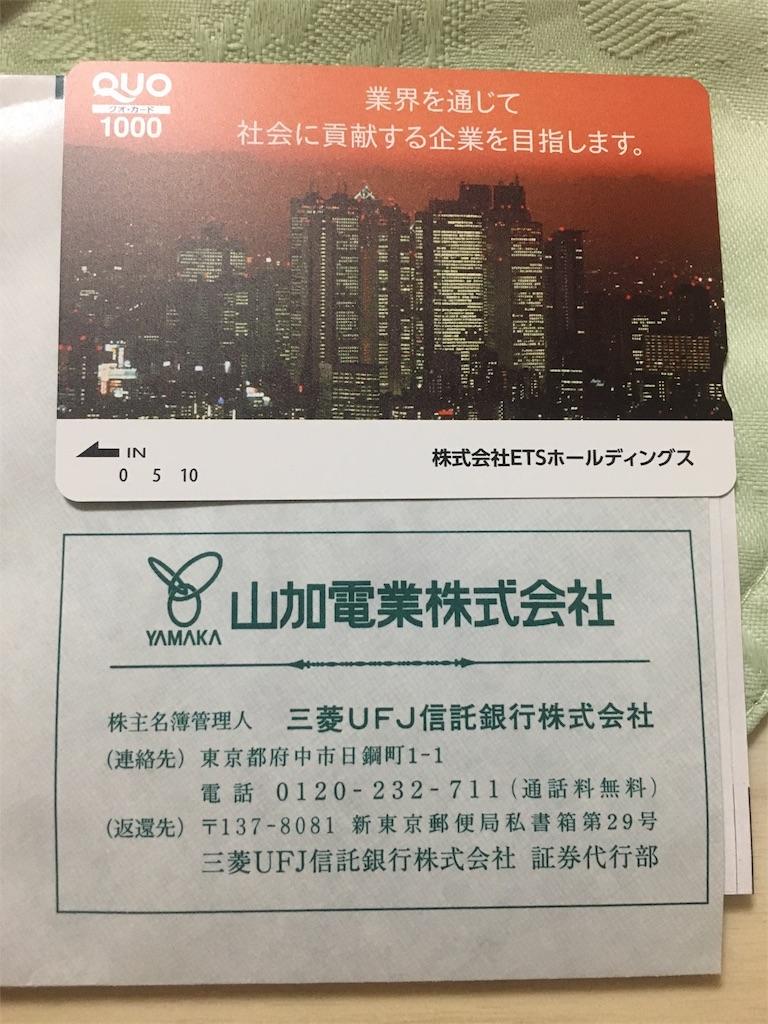 f:id:kabuyuutai:20171228102854j:image