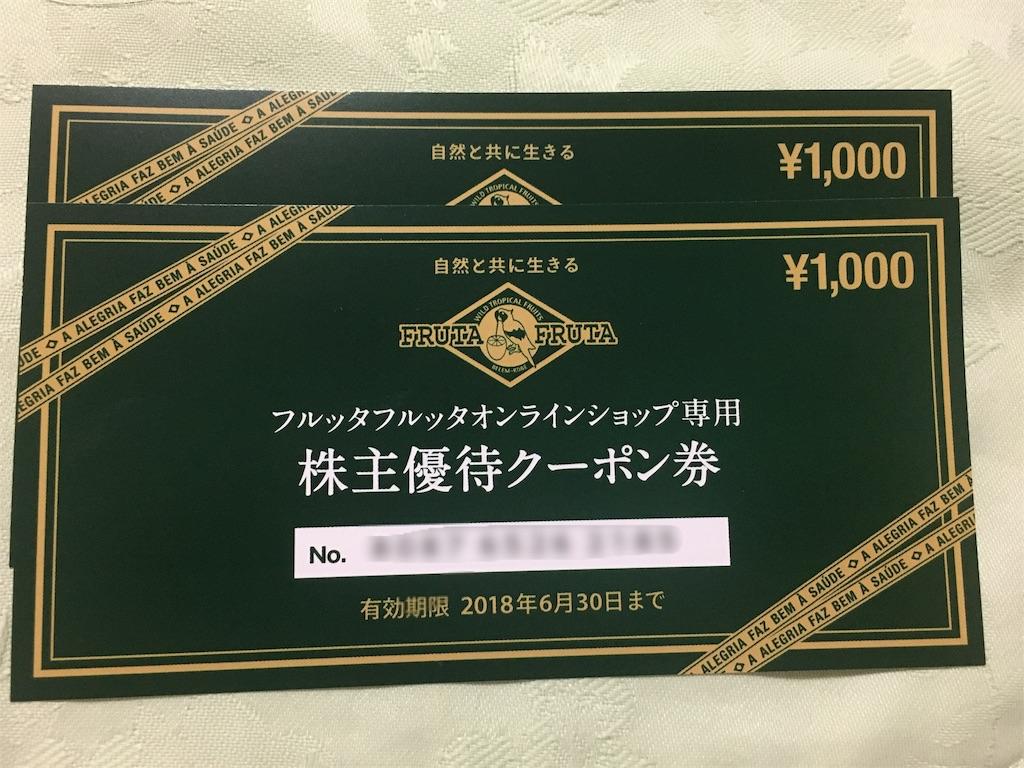 f:id:kabuyuutai:20171229212448j:image