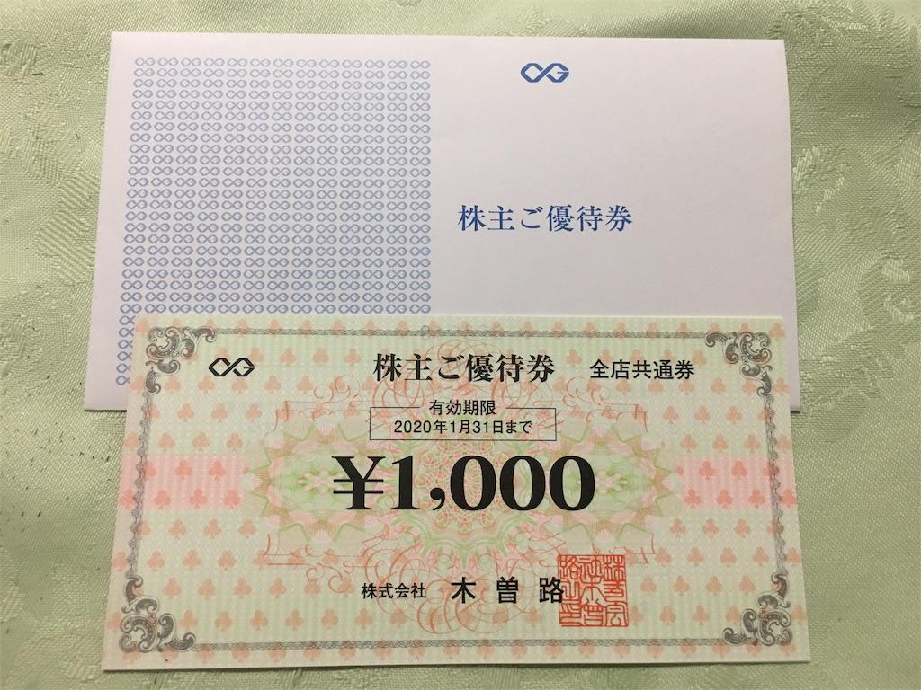 f:id:kabuyuutai:20181205235154j:image