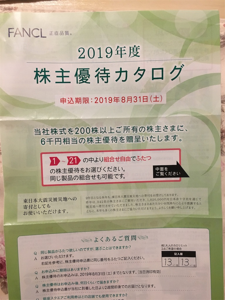 f:id:kabuyuutai:20190627094602j:image