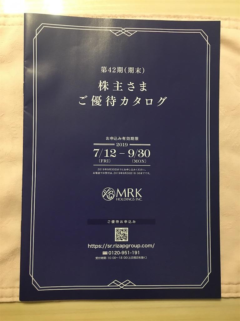 f:id:kabuyuutai:20190716204602j:image