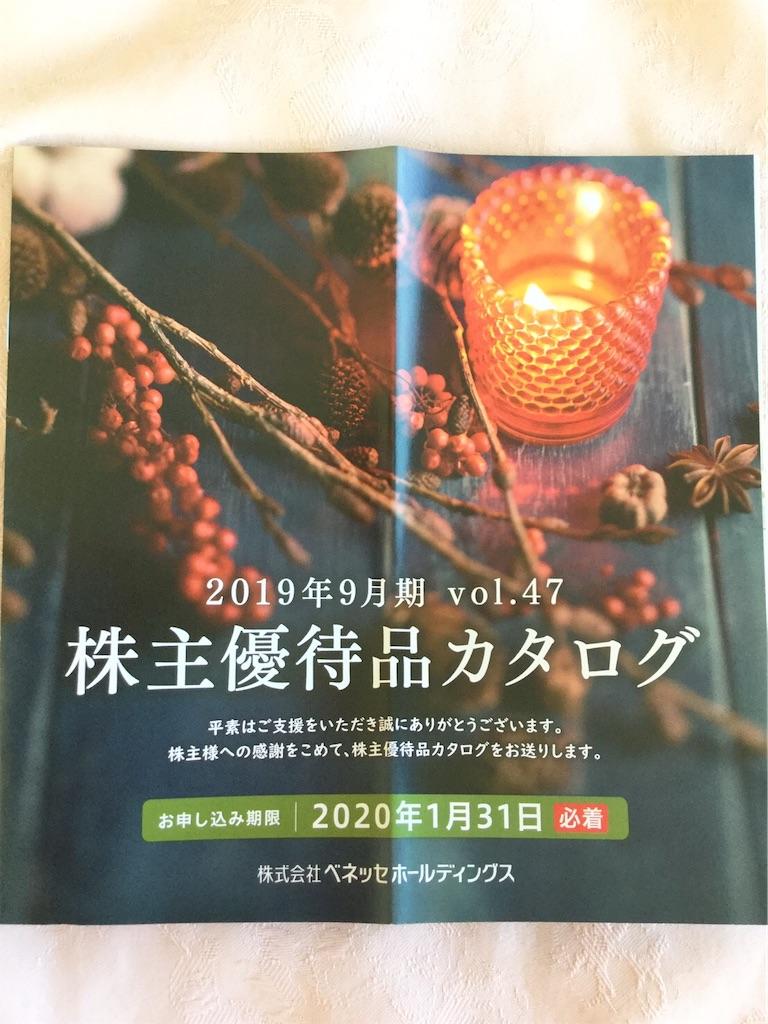 f:id:kabuyuutai:20191205211054j:image