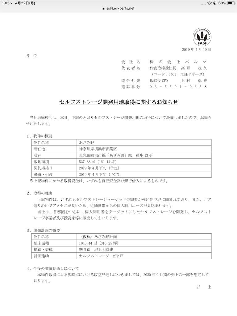 f:id:kabuzaishi:20190422201958p:image