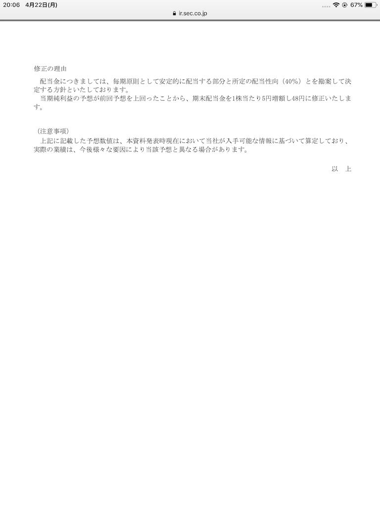 f:id:kabuzaishi:20190422202218p:image