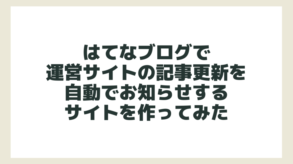 f:id:kachan_1996:20210615214237p:plain